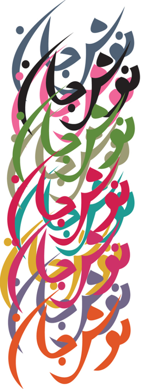 digital calligraphy of Noosh eh jan Persian for bon appetit good eating Iranian saying when starting eating food